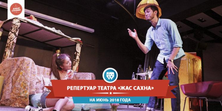 Репертуар театра «Жас Сахна» на июнь