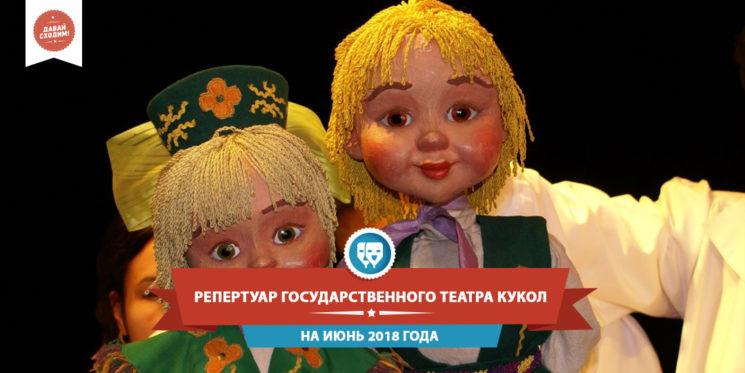 Репертуар Государственного театра кукол на июнь