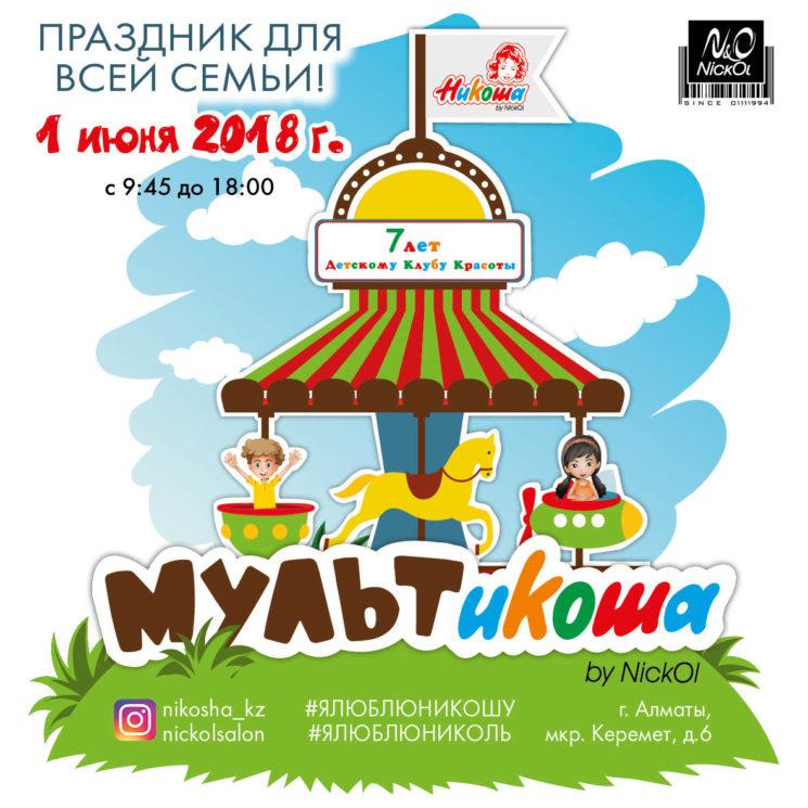 Праздник для всей семьи от Детского Клуба Красоты «Никоша»
