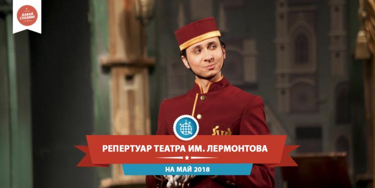 Репертуар театра Лермонтова на май