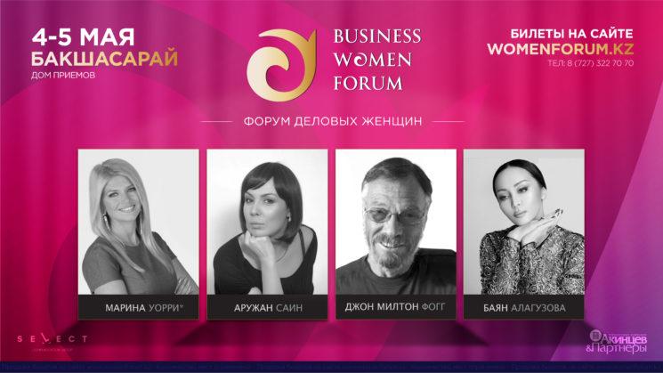 Women Business Forum