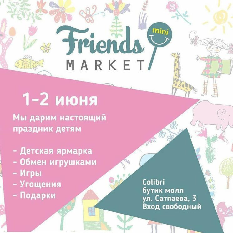 Ярмарка Friends Market