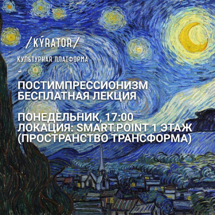 """Бесплатная лекция """"Постимпресионизм"""""""