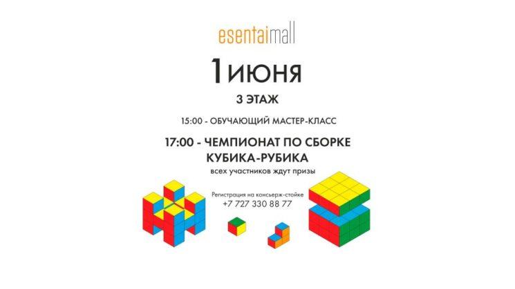Мастер-класс по сборке Кубика Рубика