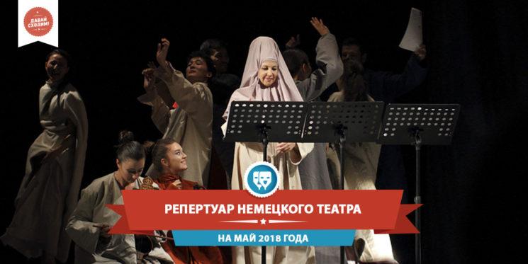 Репертуар Немецкого театра на май