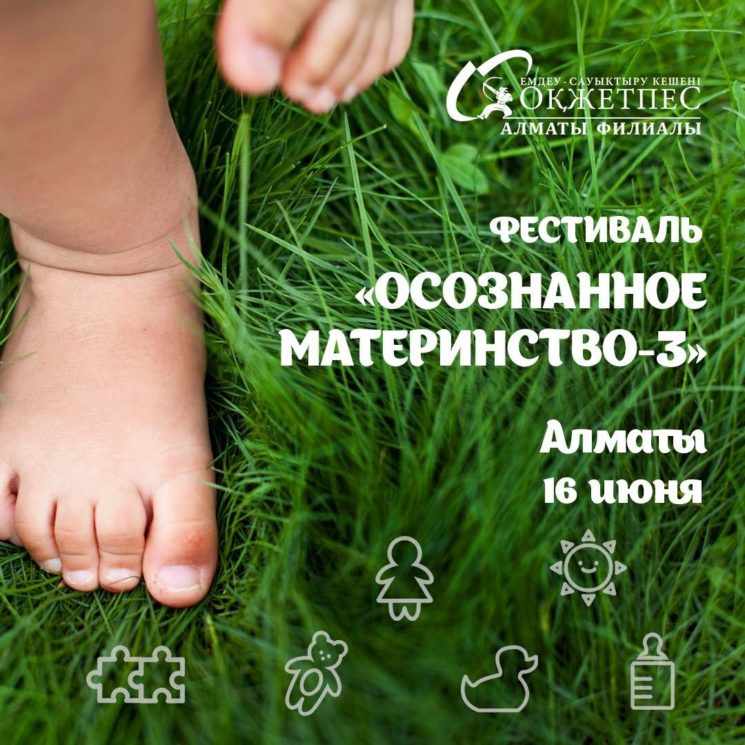"""Благотворительный фестиваль """"Осознанное материнство -3"""""""