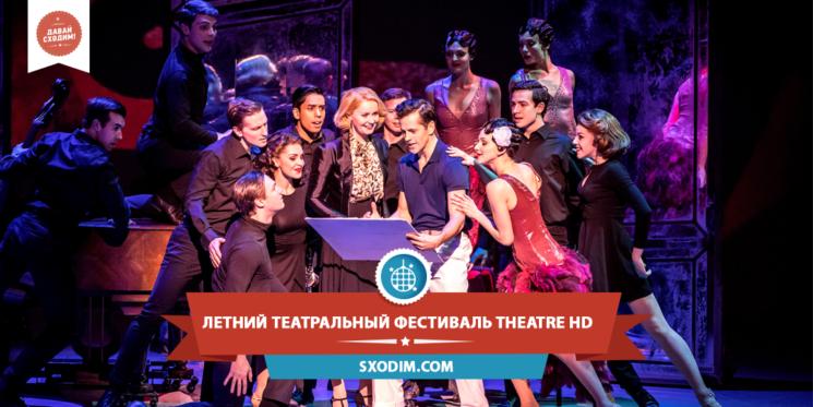 Летний театральный фестиваль Theatre HD 2018