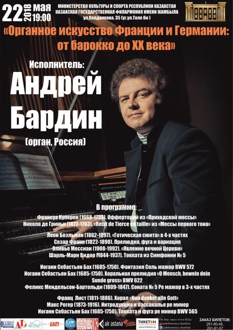 Концерт «Органное искусство Франции и Германии: от барокко до XX века» Андрей Бардин