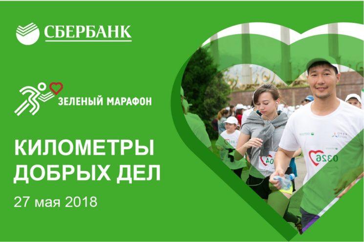 Зелёный Марафон  «Километры добрых дел»