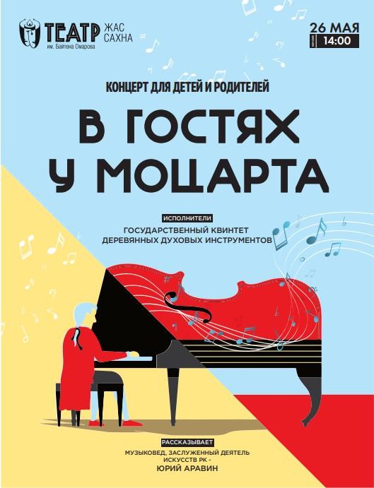 kontsert-v-gostyakh-u-motsarta