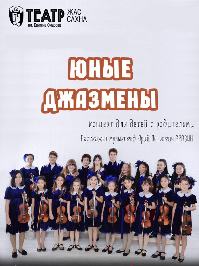 kontsert-yunye-dzhazmeny