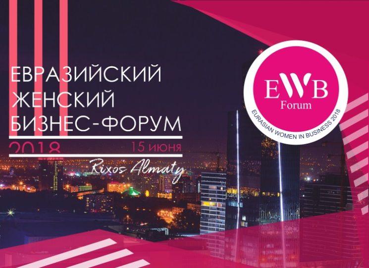III Евразийский женский бизнес-форум
