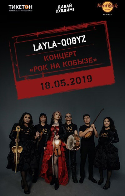 "Концерт ""Rock на КОБЫЗЕ"""