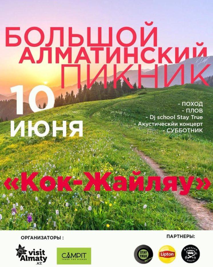 Большой Алматинский Пикник