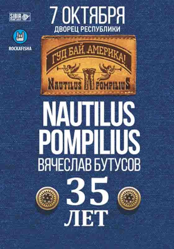 Nautilus Pompilius - 35 Лет