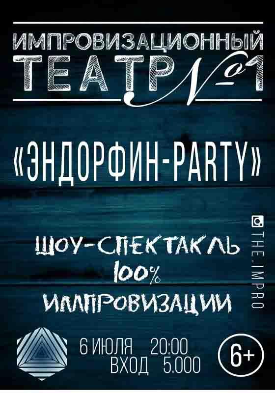 Эндорфин-PARTY