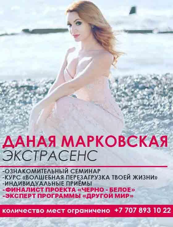 Семинар Данаи Марковской