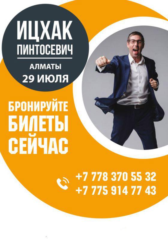 Ицхак Пинтосевич в Алматы