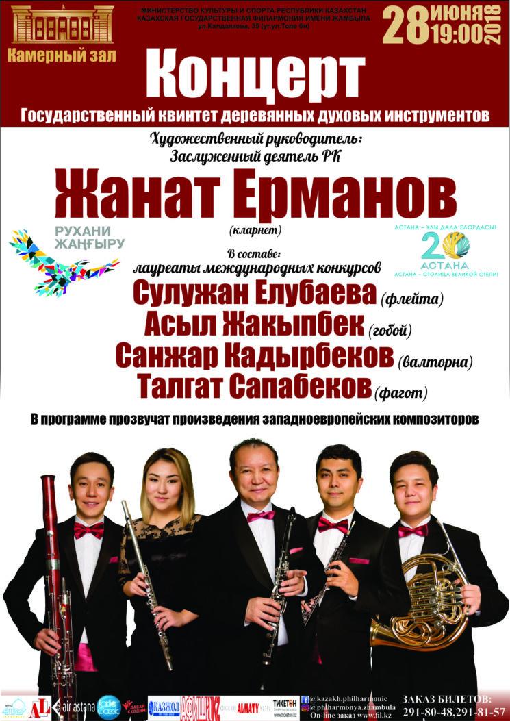 Концерт Квинтет