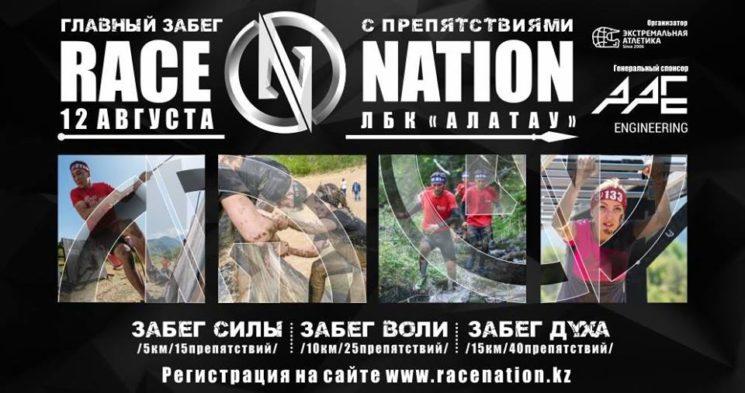 Race Nation Kazakhstan 2018