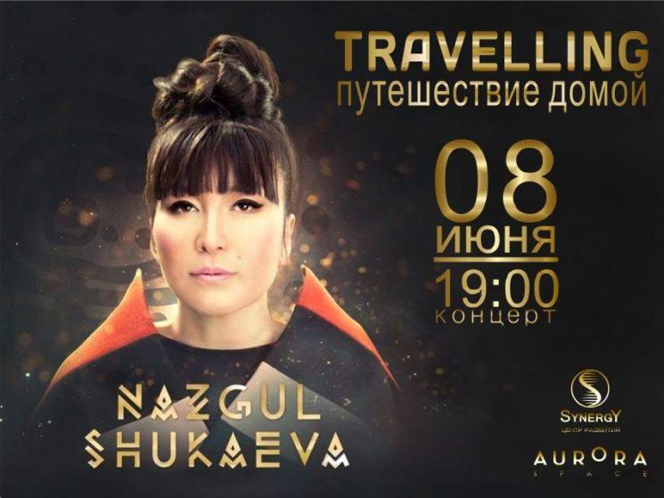 Концерт Назгуль Шукаевой - Travelling или Путешествие Домой