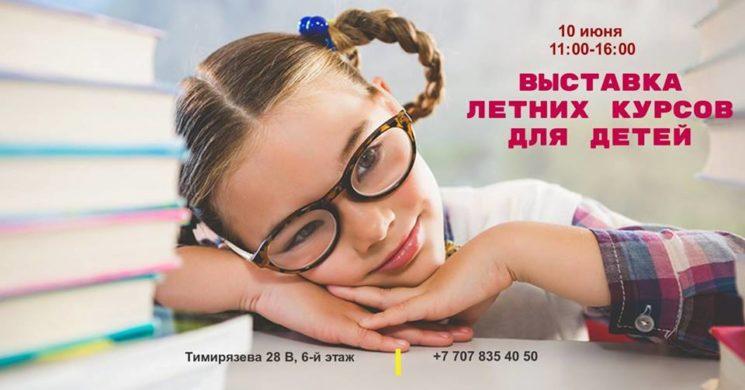 Выставка летних курсов для детей