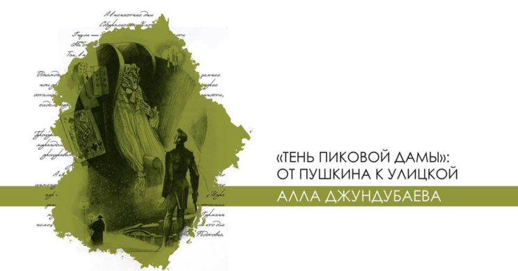 Тень «Пиковой дамы»: от Пушкина к Улицкой