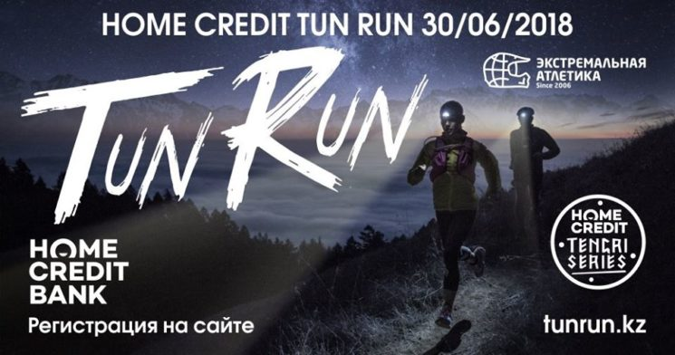Презентация ночного забега Home Credit TunRun 2018