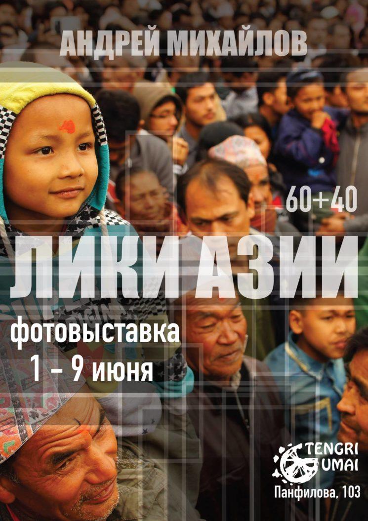 """Андрей Михайлов - фотовыставка """"Лики Азии"""""""