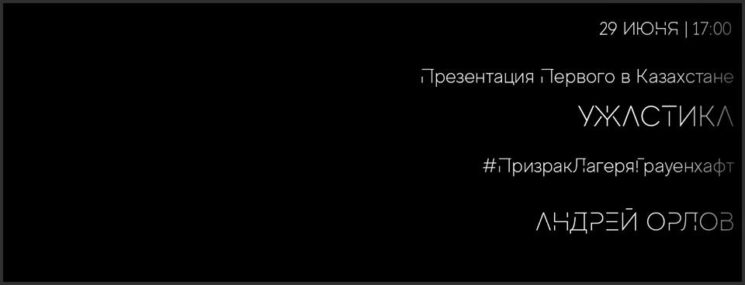 Презентация Первого в Казахстане ужастика