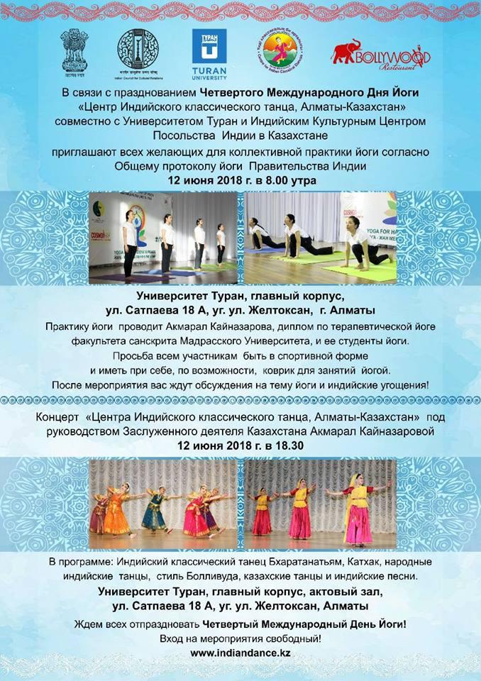 """Концерт """"Центра индийского классического танца Алматы-Казахстан"""""""