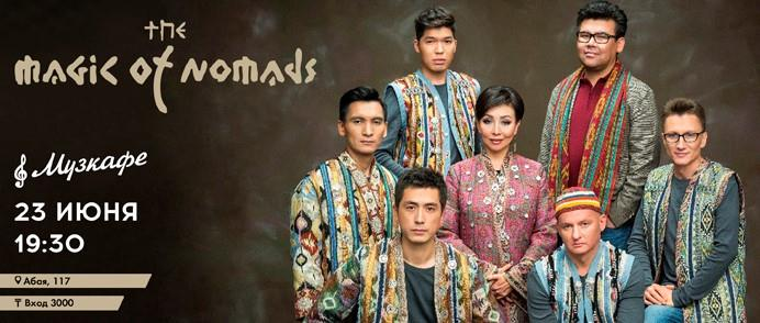Magic of Nomads в «Музкафе»