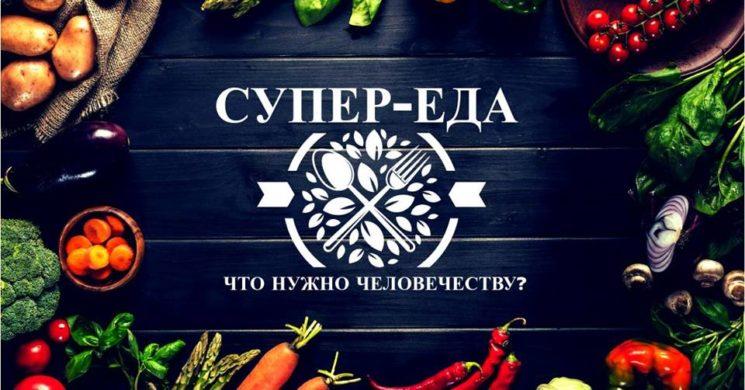 Супер-еда. Чем будет питаться человечество?