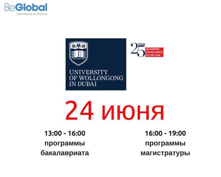 День открытых дверей Австралийского университета(кампус в Дубае)