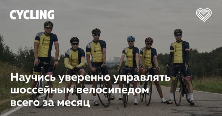 Презентация нового сезона велошколы