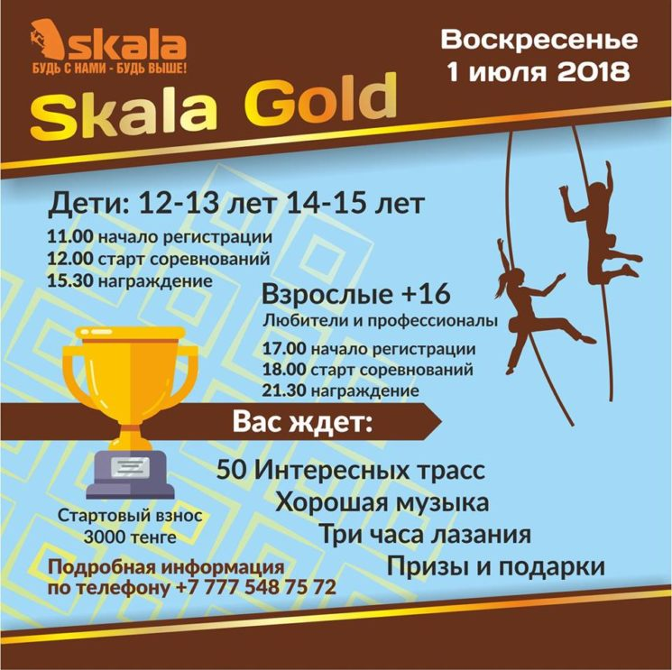 "Большой Кубок По Боулдерингу ""Skala Gold"""