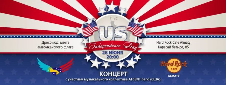 Concert: US Independence Day