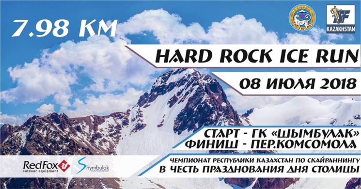 Hard Rock Ice Run 2018