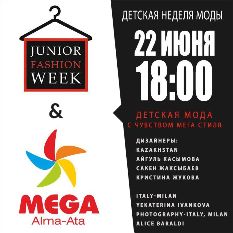 Junior Fashion Week
