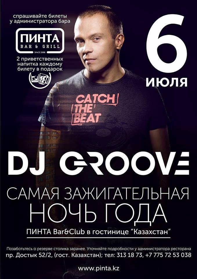 DJ Groove в Пинта Bar & Club!