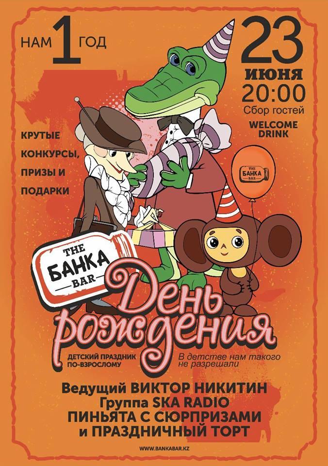 День Рождения Банки на Макатаева