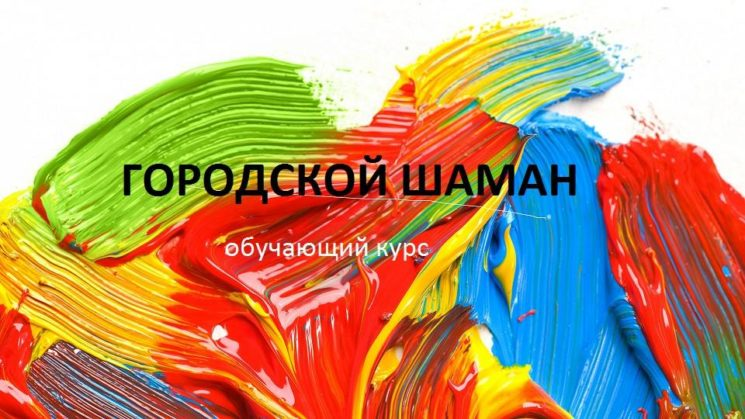 "Презентация курса ""Городской Шаман"""