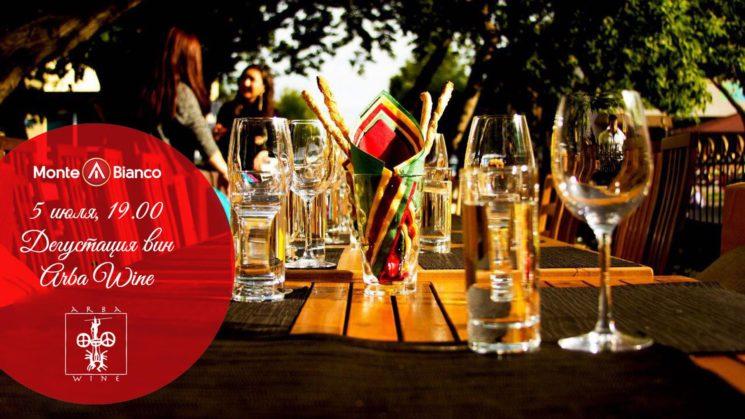 Дегустация вин Arba Wine в винотеке Montebianco