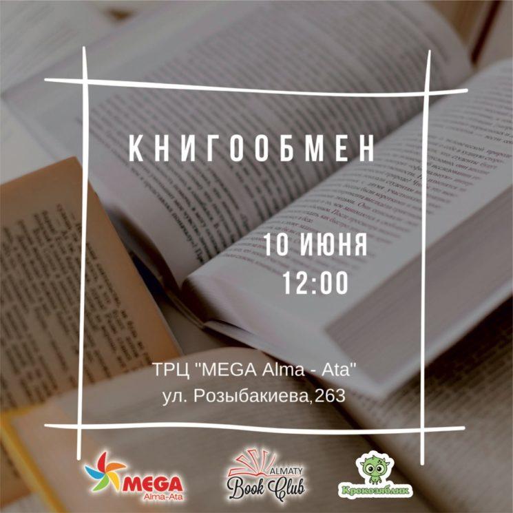 Книгообмен в ТРЦ «MEGA Alma-Ata»