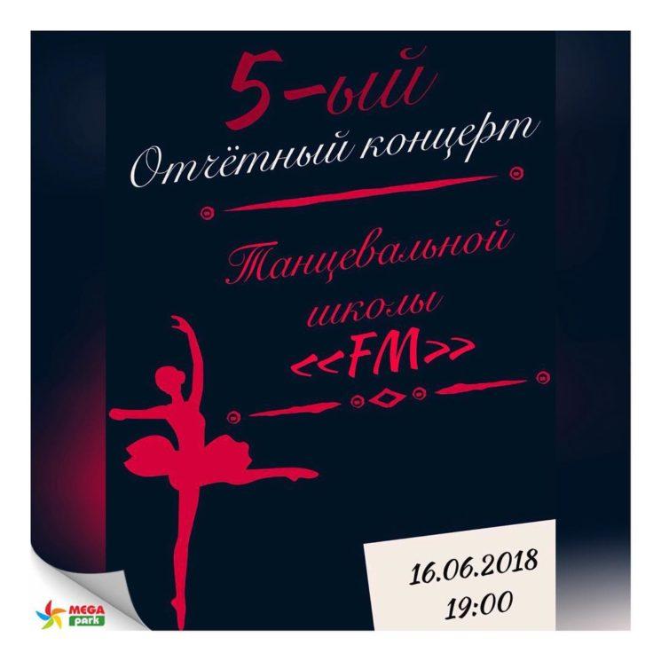 Отчетный концерт школы танца FM Эльвиры Валиевой