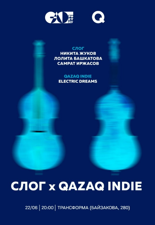 Слог и Qazaq Indie в Трансформе