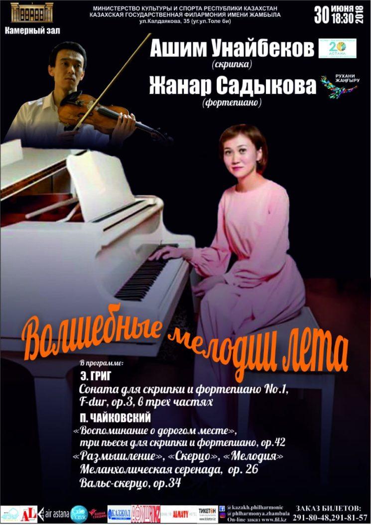 """Концерт """"Волшебные мелодии лета"""""""