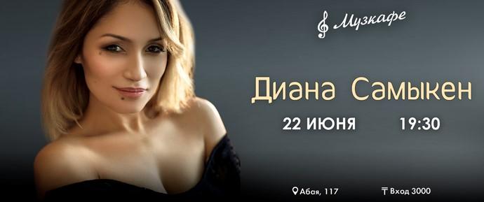 Диана Самыкен в Музкафе