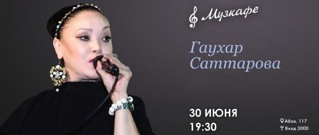 Джазовый вечер Гаухар Саттаровой