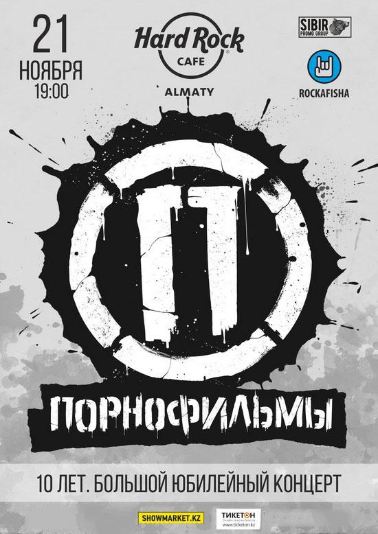 https://ticketon.kz/almaty/event/gruppa-pornofilmy-v-almaty